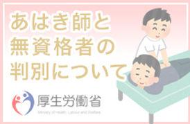 岐阜・関 はり・きゅう・マッサージ