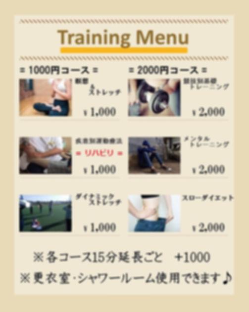 トレーニングメニュー表003.jpg