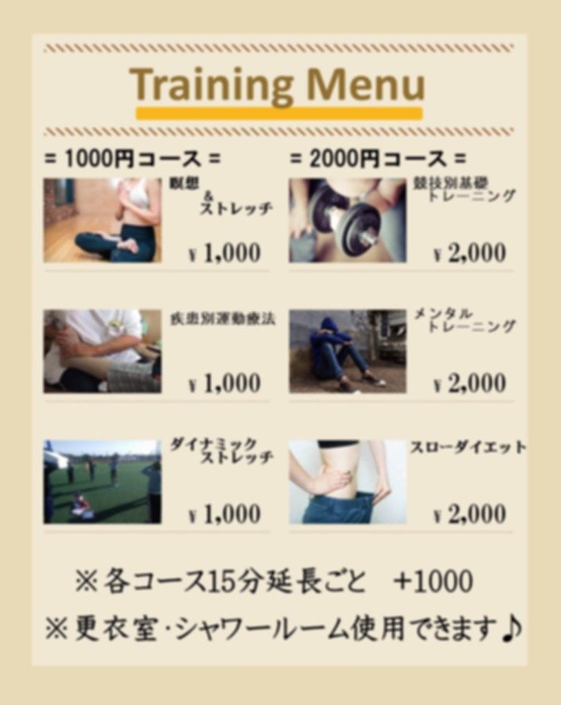 トレーニングメニュー表002.jpg