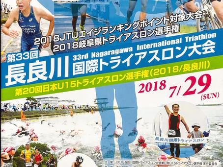 第33回長良川国際トライアスロン大会 サポート!