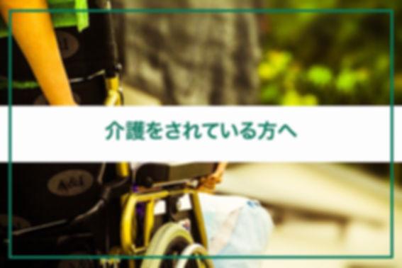 介護.JPEG
