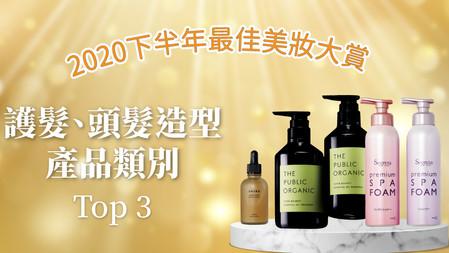 具備減壓效果的名品紛紛出列【護髮、頭髮造型產品類別】|VOCE 2020下半年最佳美妝大賞