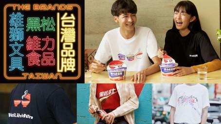 台灣獨家販售!UNIQLO超可愛『The Brands Taiwan』UT:黑松沙士、雄獅文具、維力炸醬麵,把台灣味穿在身上!