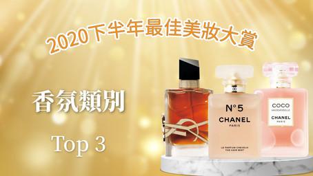 【香氛類別】同時帶來療癒感與洗鍊氛圍的CHANEL&YSL搶佔前3名! VOCE 2020下半年最佳美妝大賞