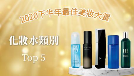 【化妝水類別】POLA、雪肌精、HR等TOP5,都具備精華液等級的威力! VOCE 2020下半年最佳美妝大賞
