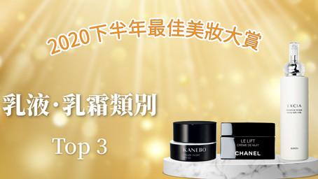 【乳液.乳霜類別】讓人陶醉不已的超級名品♡ TOP 3|VOCE 2020下半年最佳美妝大賞