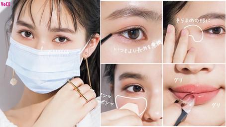 【美人養成】搭配口罩顏色的眼妝技巧  基礎篇=無懈可擊的夏日look!