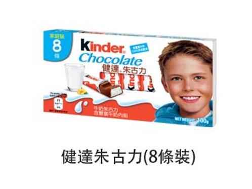 健達朱古力(8支裝)