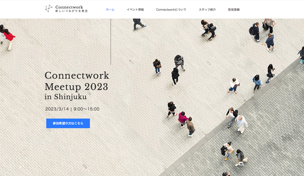 イベント website templates – Meetup