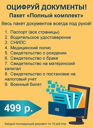 Сканирование документов, оцифровка документов, документы в электронном виде, пакет докуметов