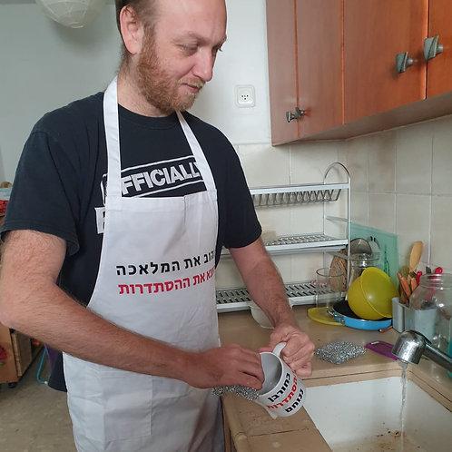 סינר לשטיפת כלים והחרבת הסתדרות