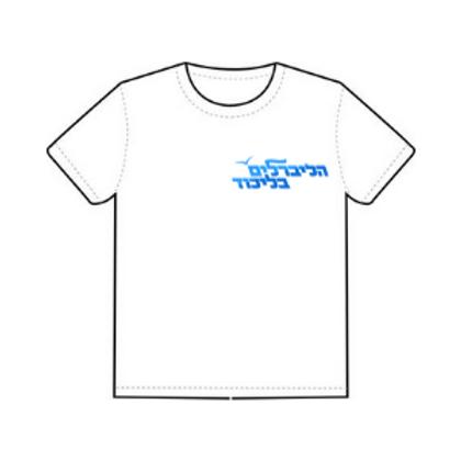 חולצת הליברלים בליכוד