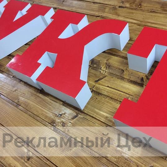 Объемные буквы  Световые короба  лайтбок