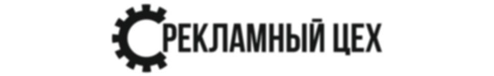 Рекламный Цех Ставрополь.jpg