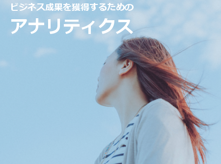 Teradata Magazine Japan Special Edition 2018