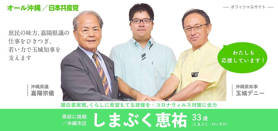 JCP沖縄県議_HPバナー_しまぶく_CC_05.jpg