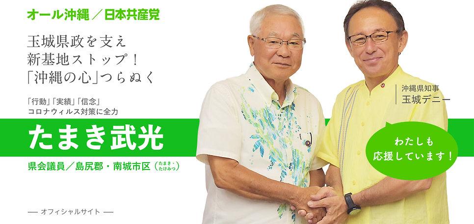 JCP沖縄県議_HPバナー_たまき_CC_05.jpg