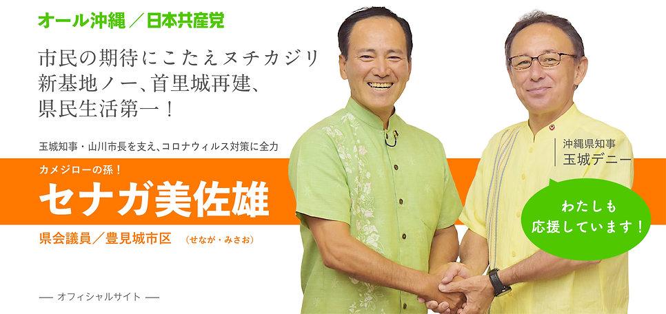 JCP沖縄県議_HPバナー_セナガ_CC_05.jpg