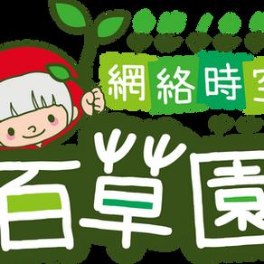 網絡時空百草園 i-Herbal Garden/
