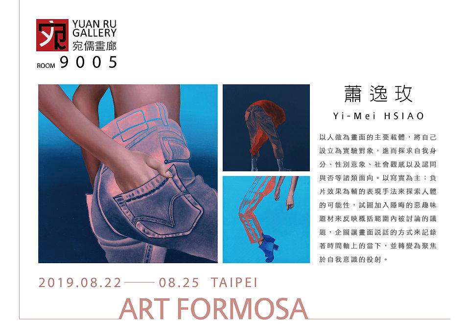 Art Formosa edm_蕭逸玫.jpg