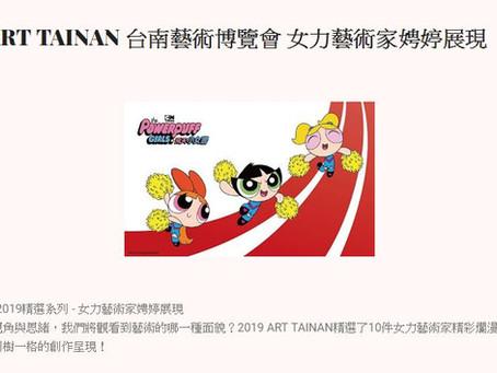 2019 ART TAINAN 台南藝術博覽會 女力藝術家娉婷展現
