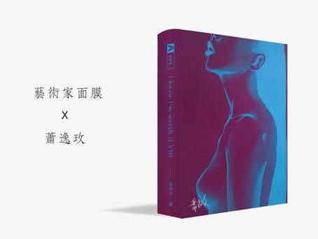 全新改版!!首創書型盒面膜預購開跑!!