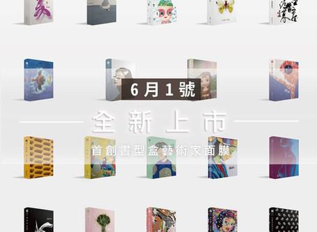 【首創藝術家書型盒面膜 6月1號驚艷上市!! 】