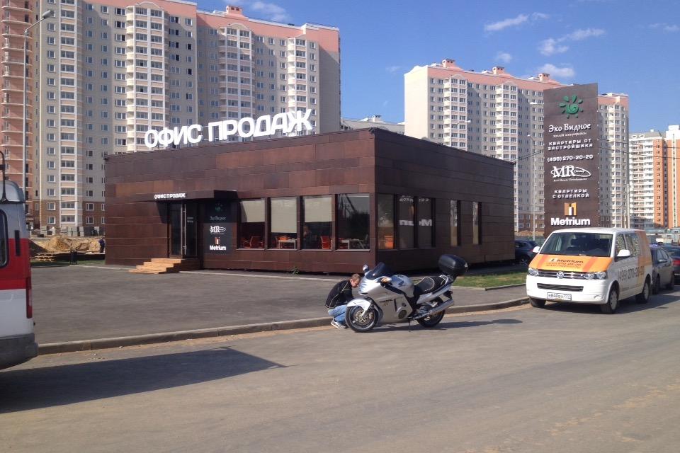 офис продаж Эко-Видное
