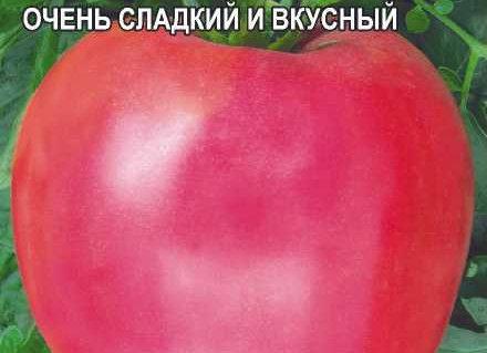 Томат Воловье сердце (Розовое/Сем Алт