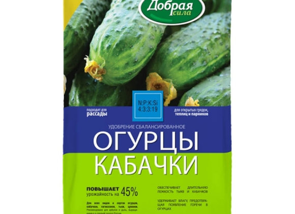Удобрение ОГУРЦЫ-КАБАЧКИ, 0,9 кг