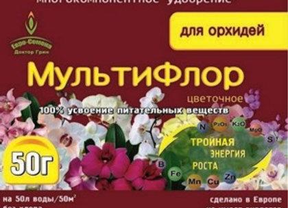 МультиФлор цветочное для орхидей пак. 50 гр.