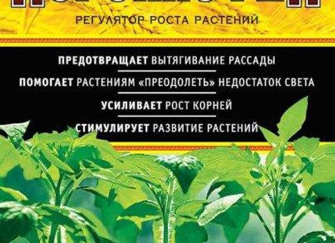 Регулятор роста растений Ортон «Коренастый», 1.5 мл