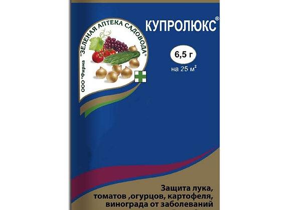 Купролюкс (защита лука, томатов, огурцов, картофеля, винограда), 6,5 г