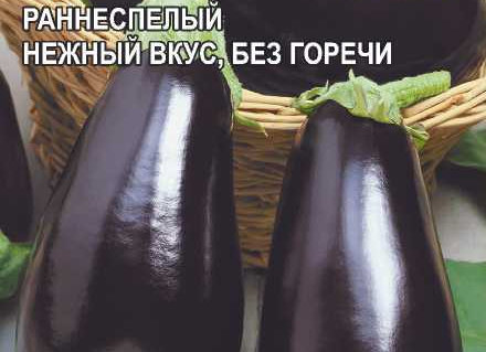 Баклажан Фиолетовый Кафтан/Сем Алт