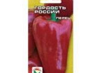 Гордость России 15шт перец (Сиб сад)