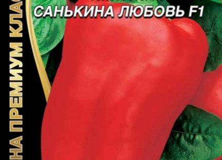 Перец сладкий Санькина Любовь УД