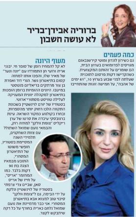 Signon Maariv