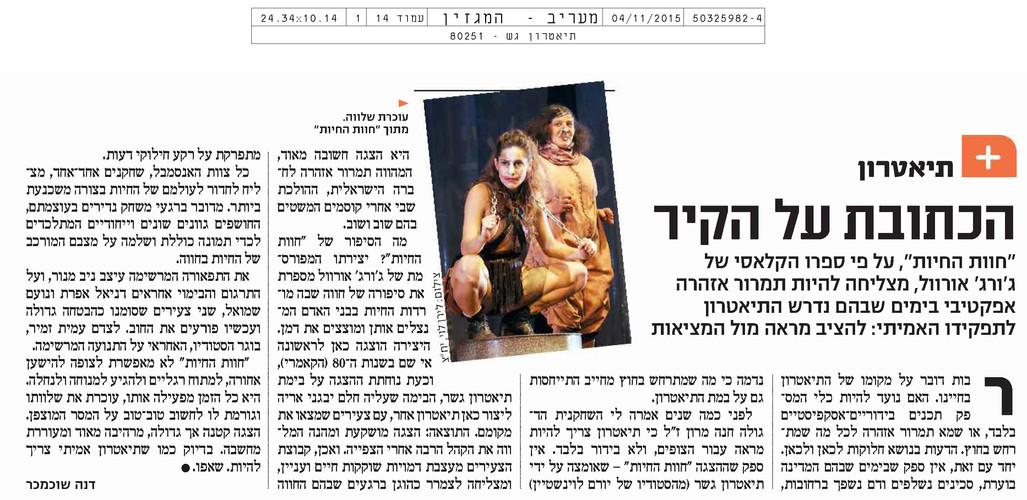 Maariv - Magazin