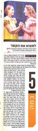 Shai Bar Yaakov, Yediot Acharonot 17.4.15