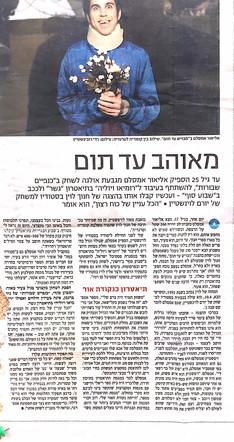 Yediot Hasharon