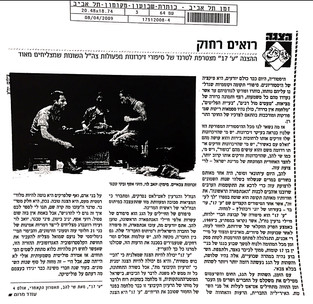 Zman Tel Aviv