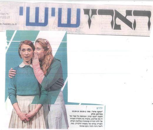 Galeria Haaretz