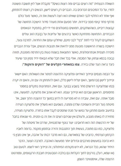 Ha'aretz 2