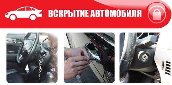 вскрытие автомобиля и отключение сигнализации