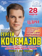 A4poster_Kochemazov_28mar21 (1)-2.jpg