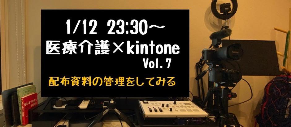 医療介護×kintone Vol.7 kintoneとCustomineで配布資料管理
