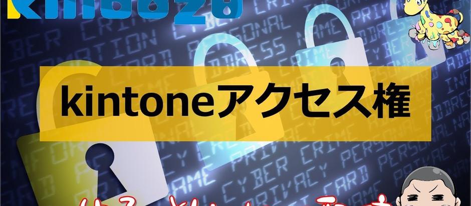 kintoneアクセス権 医療介護×kintone Vol.5