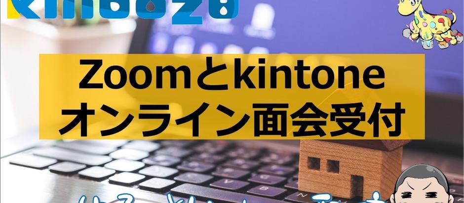 Zoomとkintoneでオンライン面会受付システム構築 医療介護×kintone Vol.6