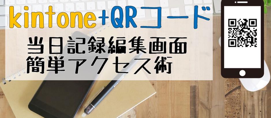 kintone+QRコード 本日の記録レコードへ飛ぶCustomine設定