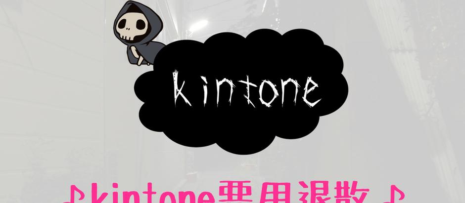闇kin 不正ができない環境を作るための kintone活用術